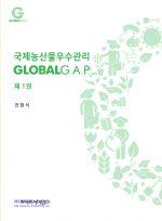 국제농산물우수관리-Global G.A.P 1권