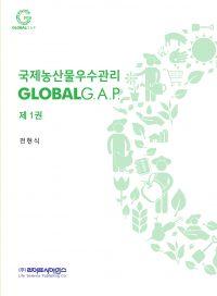 국제농산물우수관리