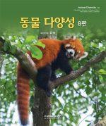 동물 다양성 8판