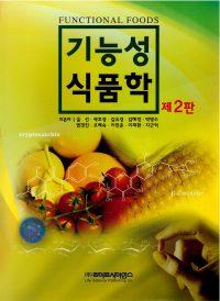 기능성 식품학 제2판