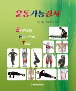 운동기능검사