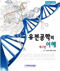 유전공학의 이해 제3판-2020수정판