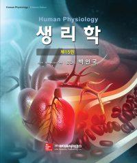 생리학 15판
