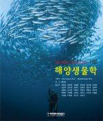 해양생물학 11판