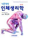 기본적인 인체생리학 15판