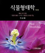 식물형태학 4판