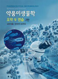 약품미생물학 요약 및 연습 2판