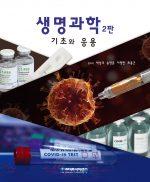 생명과학-기초와 응용 2판