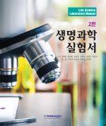 생명과학 실험서 2판
