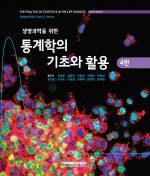 생명과학을 위한 통계학의 기초와 활용 4판