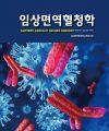 임상면역혈청학-임상면역혈청학, 인체기생충학, 병원감염관리학 핵심정리 및 문제해설