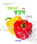 생활 속의 영양학 4판