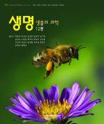 생명 생물의 과학 12판
