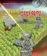 트로의 일반화학 5판