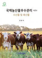 국제농산물우수관리-수산물 및 축산물 2권