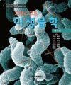 미생물학 11판