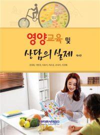 영양교육 및 상담의 실제 4판