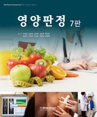 영양판정 7판