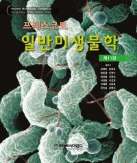 일반 미생물학 11판