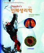 Vander's 인체생리학 15판