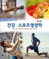 건강 스포츠영양학 12판
