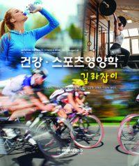 건강 스포츠영양학 길라잡이 12판