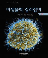미생물학 길라잡이 11판