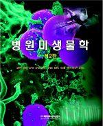 병원미생물학 2판 상품 이미지