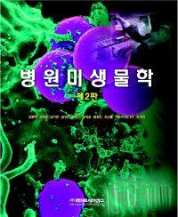 병원미생물학 2판