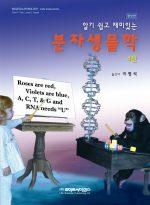 알기 쉽고 재미있는 분자생물학 4판-증보판