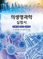 의생명과학 실험서-상권-세포생물학 실험, 생화학실험, 유전체학 실험