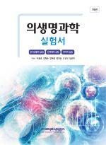 의생명과학 실험서-하권-분자생물학 실험, 단백체학 실험, 면역학 실험