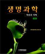 생명과학 - 개념과 이해 4판