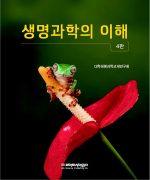 생명과학의 이해 4판