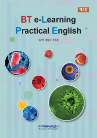 BT e-Learning Practical English 2판